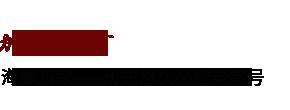 海螺万家——历史悠久品牌老字号